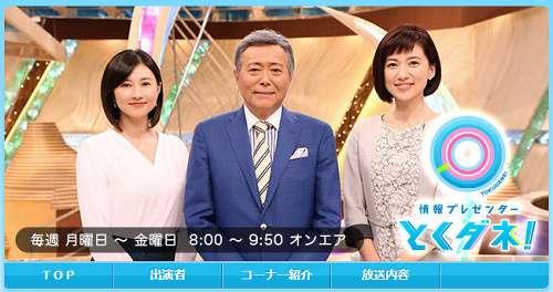 『とくダネ!』の小倉智昭が人妻美人記者と「週1密会」? 週刊文春が報じる | ゴゴ通信