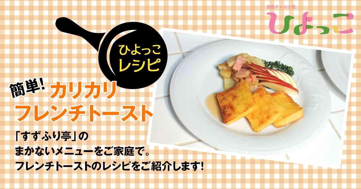 【ひよっこレシピ】秀俊が作るまかない料理 簡単!「カリカリフレンチトースト」|特集|連続テレビ小説「ひよっこ」|NHKオンライン