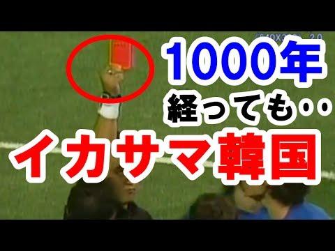【海外の反応】「史上最悪なW杯韓国戦に時効はない!」誤審・反則だらけの2002年日韓共催W カップに未だ怒りが収まらない外国人!日本人「たとえ1000年経っても『2002イカサマ韓国W杯』は残るよなw - YouTube