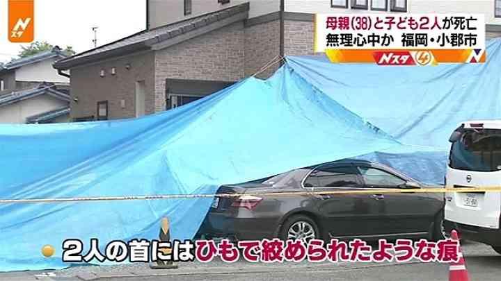 38歳の母親と子ども2人が死亡、無理心中か 福岡・小郡市
