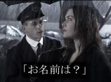「タイタニック」好きな方〜!