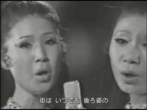 ザ・ピーナッツ ウナ・セラ・ディ東京 - YouTube