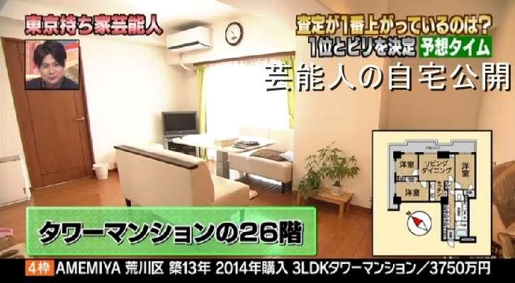【男芸人の自宅】AMEMIYAさんの荒川区タワーマンション自宅と査定【画像あり】