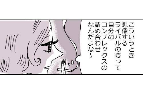 その気持ち…超わかる(泣)!「生々しい婚活漫画」に共感の嵐