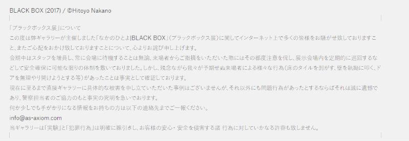 痴漢被害の報告で物議「ブラックボックス展」のギャラリーが謝罪文