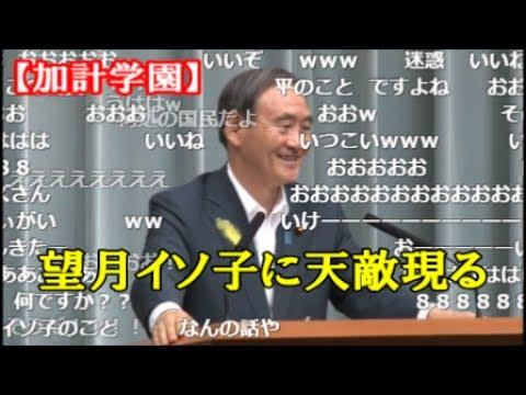 【加計学園】6/30 望月イソ子に天敵現る 衝撃のラスト - YouTube