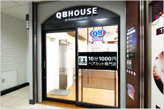 理容店QBハウスがNY進出 欧米で初、地元警戒