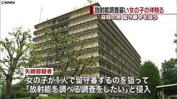 「放射能の調査」を装い女子中学生にわいせつ 35歳の男を逮捕