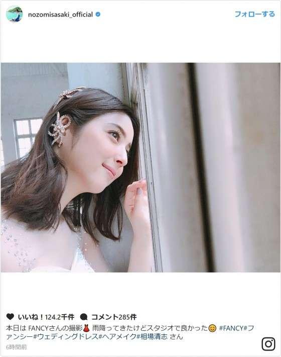 佐々木希、ウエディングドレス姿をチラ見せ…美しすぎると大反響!