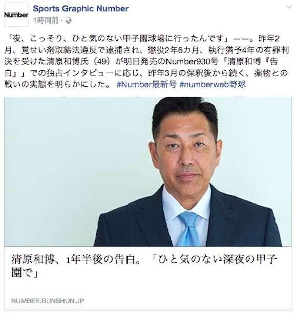現在の清原和博が完全に別人だと話題 / ネットの声「全然顔違うじゃん」「え、これ清原!?」 | ロケットニュース24