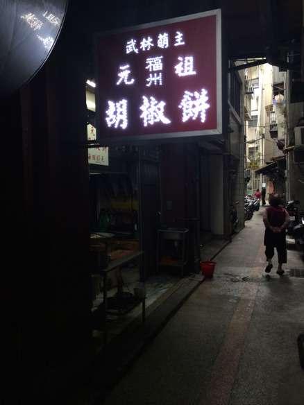 福州元祖胡椒餅 龍山寺で胡椒餅を食べるなら参拝に行く前に予約 : 食べ台湾!美味しい台北