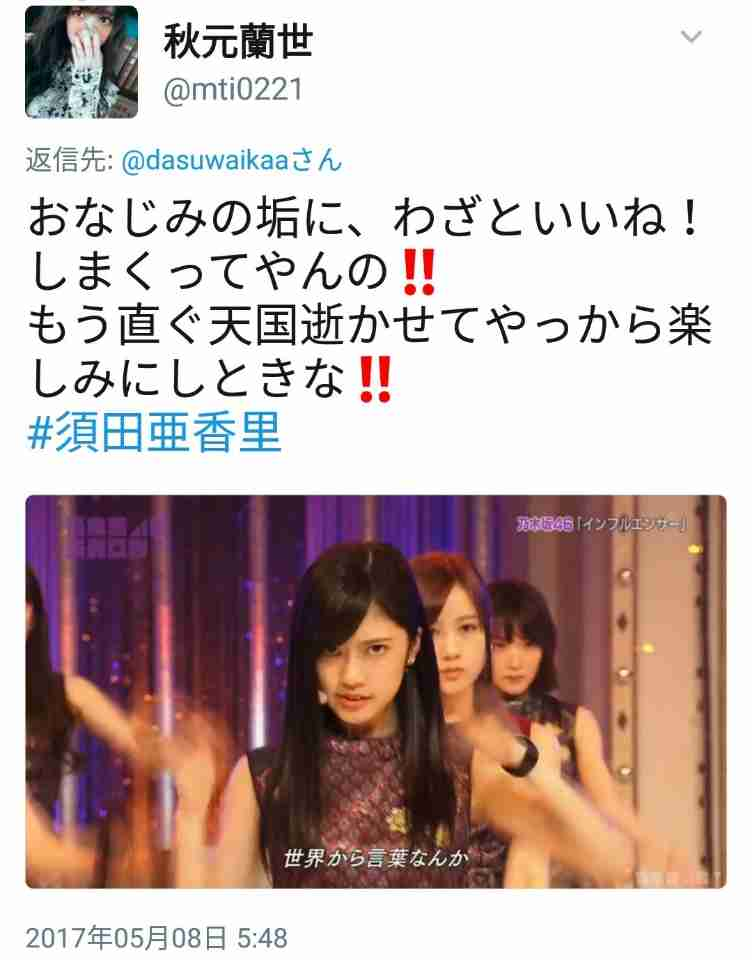 「好き過ぎて…」SKE48須田亜香里さん殺害をツイッターで示唆 ファンの男逮捕