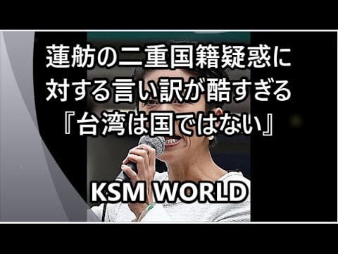 【KSM】民進党、蓮舫の二重国籍疑惑に対する言い訳が酷すぎる『台湾は国ではない』 英BBCも報道 - YouTube