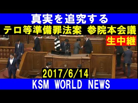 【KSM】参議院 国会生中継「テロ等準備罪採決 参院本会議」 平成29年6月14日 - YouTube