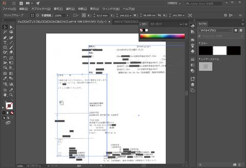 """【怪文書】民進党の公開した""""加計学園問題""""メールをイラレ「Adobe Illustrator(アドビ イラストレーター)」で開くとなぜかツギハギだらけ [06/06] : 真実を追究する KSM WORLD"""