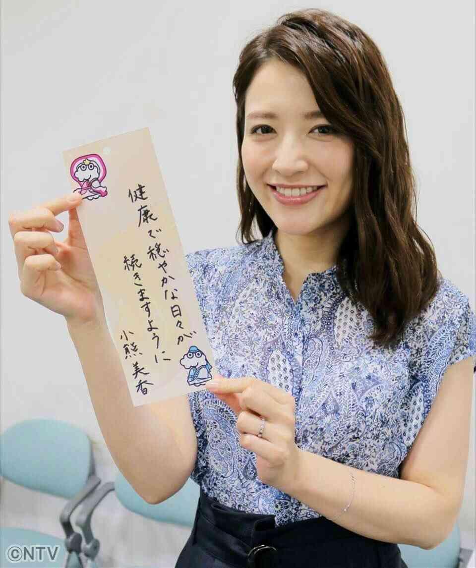 日テレ・小熊美香アナが12月に退...