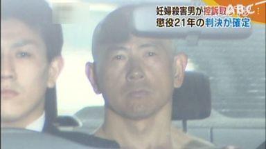 嫌がらせされたと思い込み妊婦殺害の男、懲役21年確定