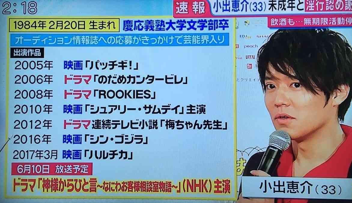 小出恵介「不適切交際」で紗栄子の魔性っぷりが蒸し返される!