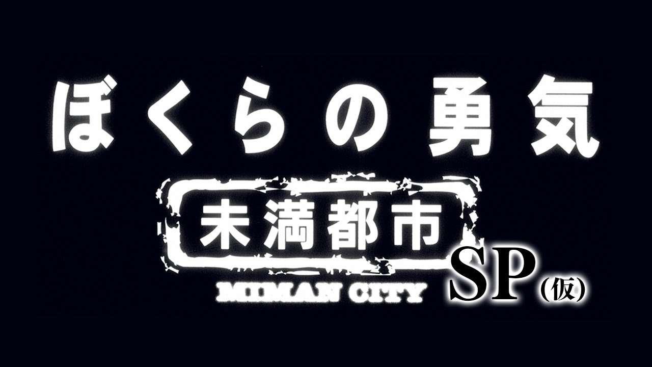 KinKi Kids デビュー20周年記念特別企画「ぼくらの勇気〜未満都市SP(仮)」 - YouTube