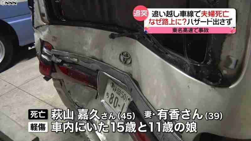 東名で追突事故 夫婦死亡、娘ら4人重軽傷|日テレNEWS24