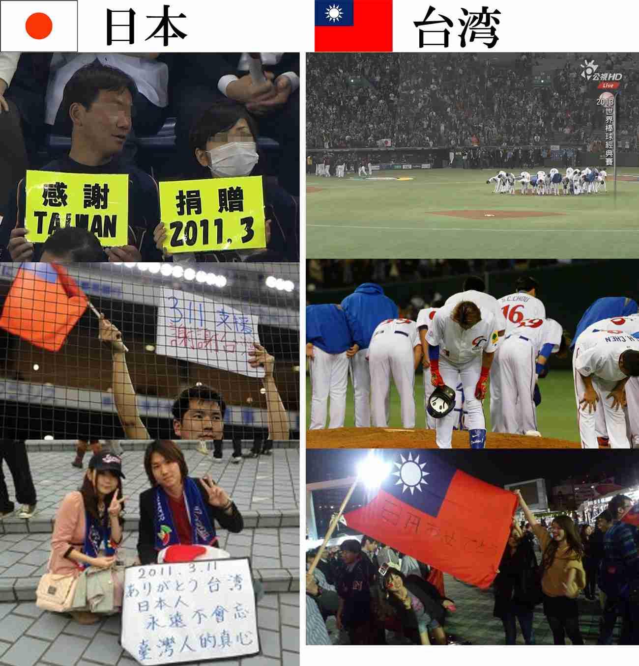 WBCで日本側スタンドに「謝謝台湾」 台湾SNSでは「感動した!」の声、日本も台湾チームと応援団に「称賛」の声、日本との死闘に敗れた台湾はキューバに負けWBC敗退、サムライジャパンは台湾の分まで頑張れ ( その他政界と政治活動 ) - 近野滋之Blog『民族主義者の警鐘』 - Yahoo!ブログ