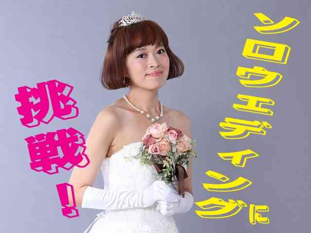 【実録】一人で結婚式!アラサー女子が「ソロウェディング」を体験してみた | 独女 [DOKUJO]