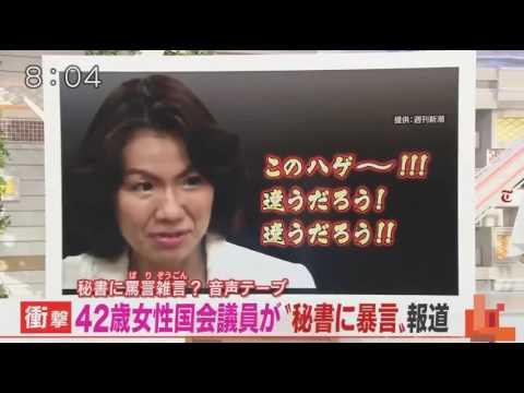 豊田真由子このハゲ!トランスmix abe children - YouTube