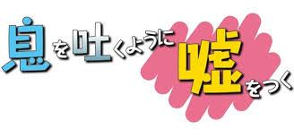 結婚発表のNMB48須藤凜々花 文春が相手を明かす…ネット放送で