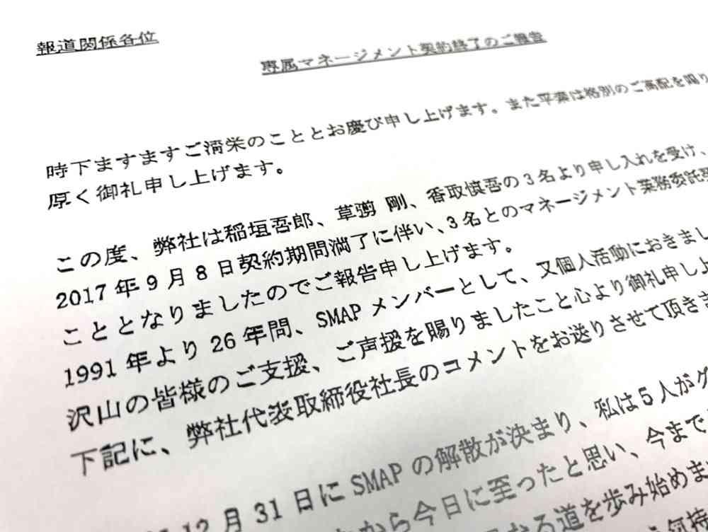 ジャニーズ事務所 稲垣、草なぎ、香取の9月契約終了を発表- 記事詳細|Infoseekニュース