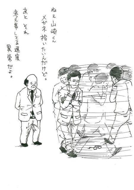 画像 : 【1コマ漫画】サラリーマン山崎シゲル【面白画像】 - NAVER まとめ