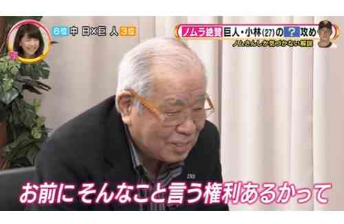 【よく言った】野村克也が張本に喝!「お前にそんなこと言う権利あるか」:はちま起稿