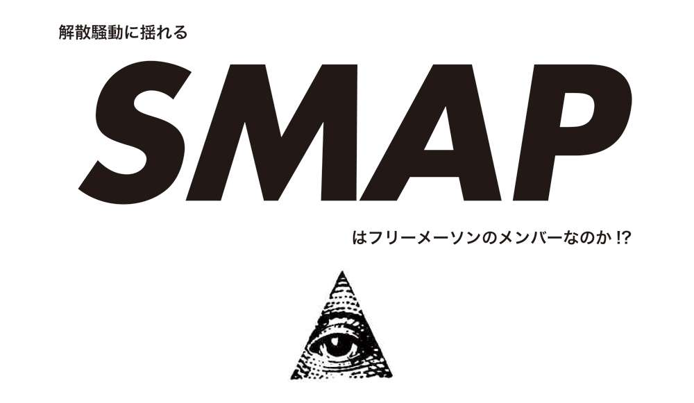 【都市伝説?タブー?】SMAP (スマップ)解散騒動で思い出した。SMAP (ジャニーズ)はフリーメイソンかも知れない。 : NEET THE WORLD (ニート・ザ・ワールド)
