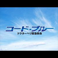 コード・ブルー -ドクターヘリ緊急救命- - FOD - フジテレビの動画配信サービス