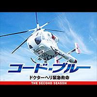 コード・ブルー -ドクターヘリ緊急救命-2nd season - FOD - フジテレビの動画配信サービス
