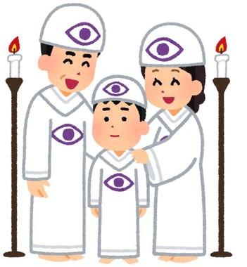 身近な人が新興宗教入っても付き合えますか?