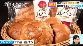 パン好きな人!