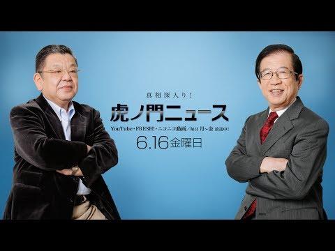 【DHC】6/16(金) 武田邦彦・須田慎一郎・居島一平【虎ノ門ニュース】 - YouTube