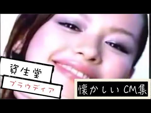"""【懐かしい】CM集 資生堂 """"プラウディア 集めました!"""" - YouTube"""