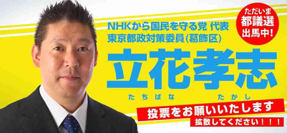 NHKから国民を守る党公式サイト