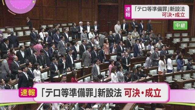 「テロ等準備罪」新設法 可決・成立 | NHKニュース