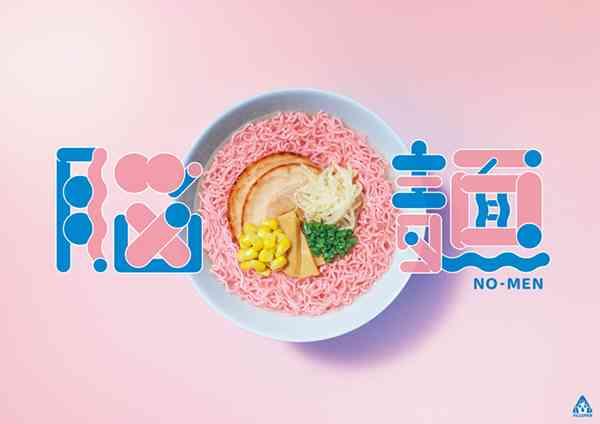 【閲覧注意?】女子高生の頭からラーメン?不気味でかわいい「脳麺」が大人気