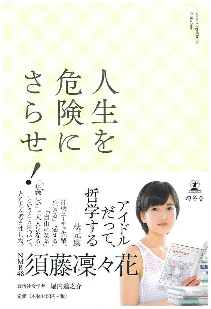 NMB48須藤凜々花の結婚宣言にファンの批判殺到「裏切られた」一方「投票はご祝儀」と前向きな声も