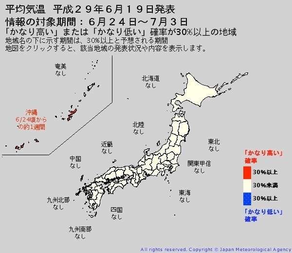沖縄梅雨明け間近 急激な気温上昇も (ウェザーマップ) - Yahoo!ニュース