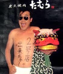 「ミツコ」響・長友光弘が年商5000万円を稼ぎ出す副業とは?