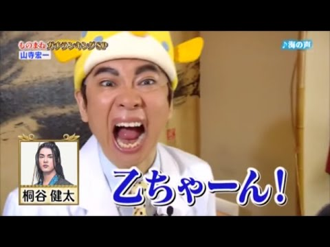 山寺宏一の激似ものまね集 桐谷健太、さかなクン、ケツメイシ、福山雅治など - YouTube