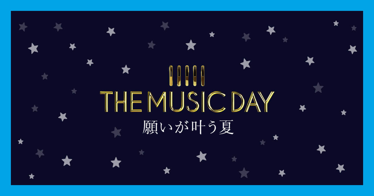 THE MUSIC DAY 願いが叶う夏|日本テレビ