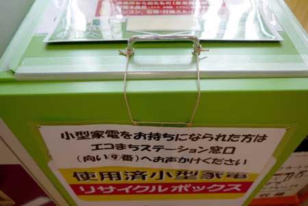 小型家電回収箱、ごみ投入相次ぐ…京都、対応に苦慮