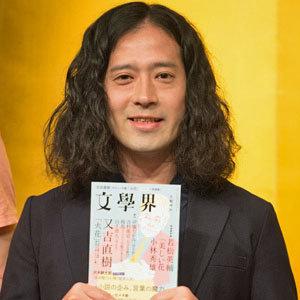 小出恵介「又吉直樹への暴行」 - 日刊サイゾー