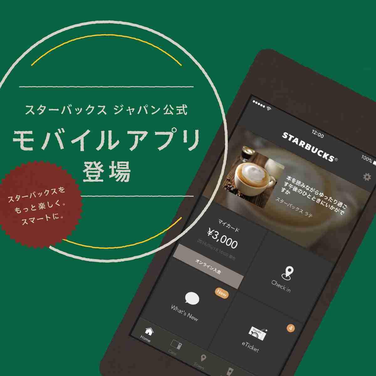 モバイルアプリ登場|スターバックス コーヒー ジャパン