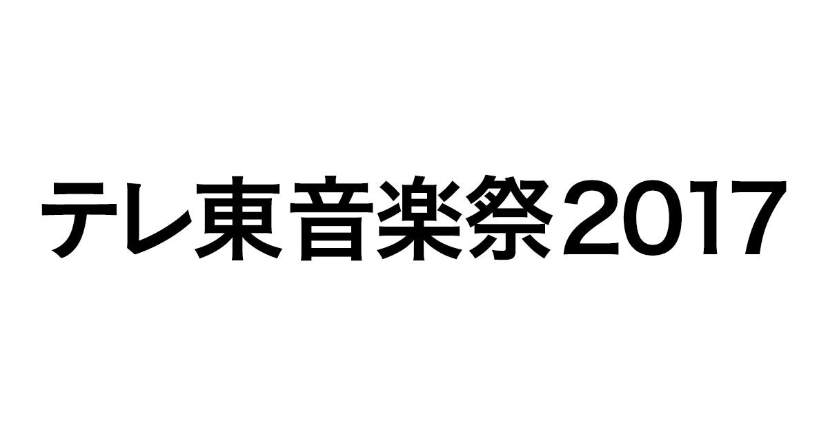 テレ東音楽祭2017:テレビ東京